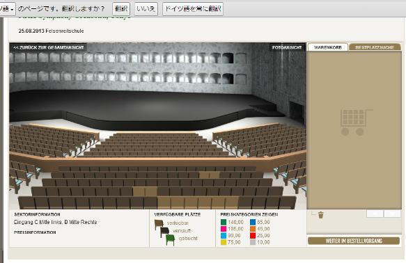座席表の画面3
